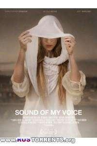 Звук моего голоса | HDRip