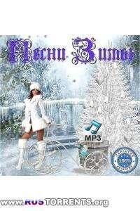 Сборник - Песни зимы!