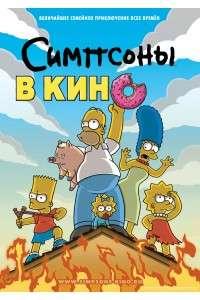 Симпсоны в кино | BDRip 1080p | Лицензия
