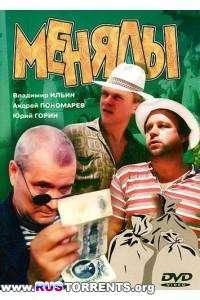 Менялы | DVDRip