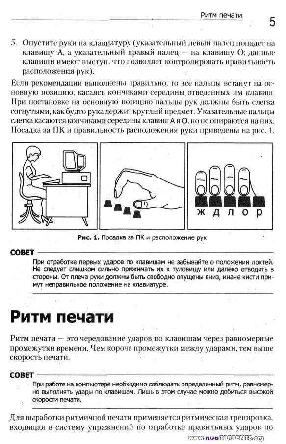 Владимир Андрианов - Десятипальцевый метод печати на компьютере. 2-е издание | PDF