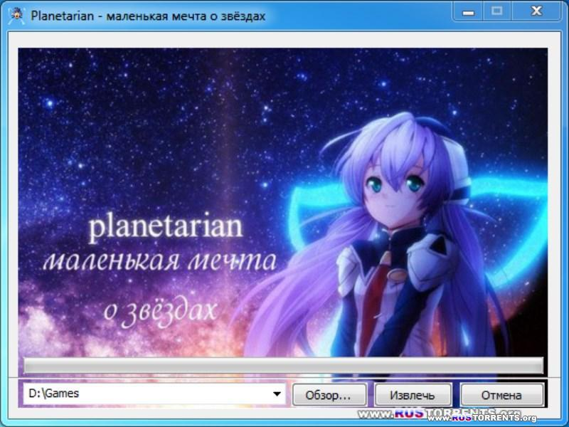 Planetarian - Маленькая мечта о звёздах | PC