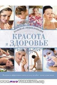 Красота и здоровье. Большая энциклопедия