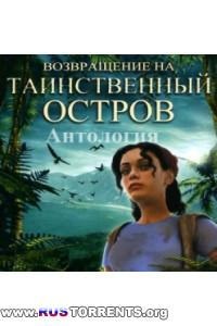 Антология Возвращение на Таинственный Остров