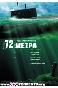 72 метра | DVDRip