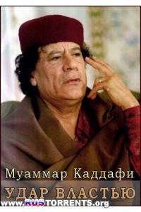 Удар властью. Муаммар Каддафи | SATRip
