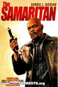 Самаритянин | HDRip