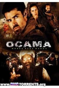Осама: Живее всех живых | BDRip | L1