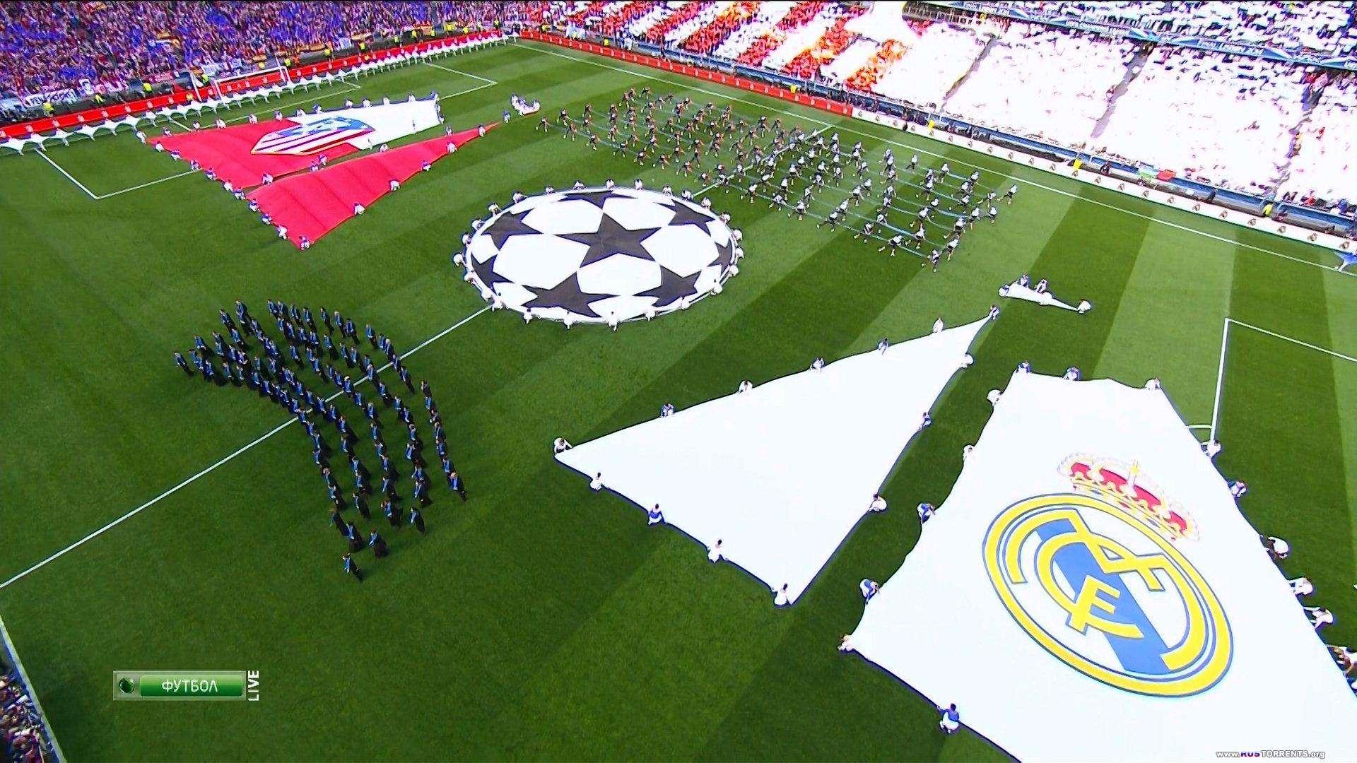 Футбол. Лига Чемпионов 2013-2014. Финал. Реал Мадрид (Испания) - Атлетико М (Испания) [+ превью и награждение] [24.05] | HDTV 1080i