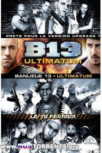 13-й район: Ультиматум | BDRip