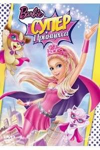 Барби: Супер Принцесса | HDRip | Лицензия
