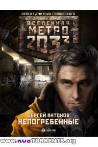 Сергей Антонов - Вселенная Метро 2033. Непогребенные