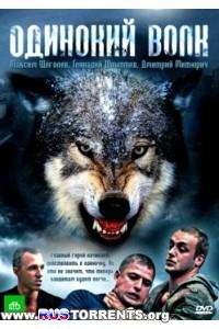 Одинокий волк (01-24 из 24) | SATRip