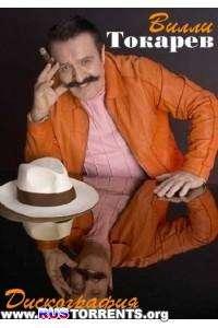 Вилли Токарев - Дискография (1979-2011)