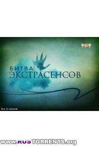 Битва экстрасенсов | [S01-12] + Экстрасенсы ведут расследование [S01-02] | SATrip
