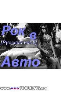 VA - Рок в Авто vol.5 (русский)