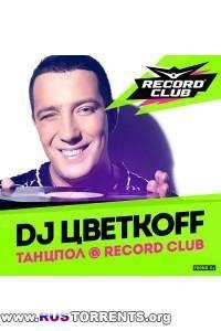 DJ ЦВЕТКОFF - RECORD CLUB ТАНЦПОЛ # 311 (18-07-2014)   MP3