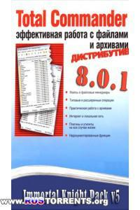 Total Commander 8.01 Extended v6.6 + Portable by BurSoft | Русский + Английский