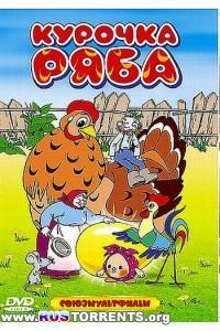 Сборник Мультфильмов: Курочка Ряба | DVDRip