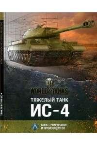 Масим Коломиец - Тяжелый танк ИС-4 | PDF