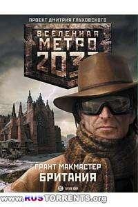 Метро 2033 - Британия