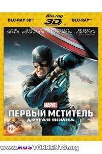 Первый мститель: Другая война | [2D / 3D] | Blu-ray 1080p | 3D-Video | D | Лицензия