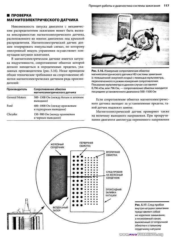 Джеймс Д.Холдерман, Чейз Д.Митчелл, мл. | Автомобильные двигатели. Теория и техническое обслуживание | PDF