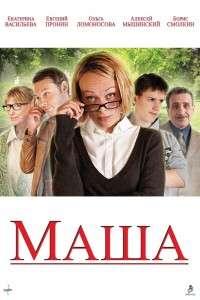 Маша | DVDRip | Лицензия
