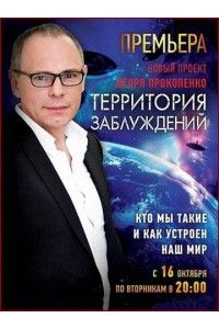 Территория заблуждений с Игорем Прокопенко [19.12.2014] | SATRip