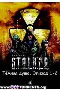 S.T.A.L.K.E.R. Тёмная душа [Эпизод 1-2] | HDRip
