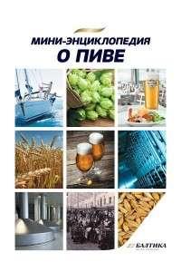 Пивоваренная компания «Балтика» - Мини-энциклопедия о пиве | PDF