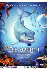 Дельфин: История мечтателя