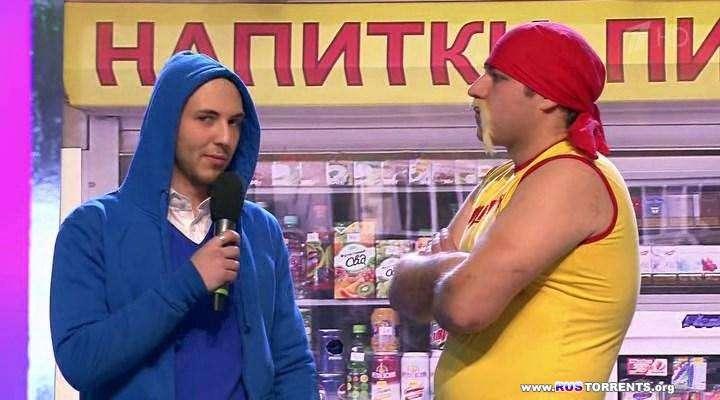 КВН. Премьер-лига. Первая 1/8 финала (Эфир от 14.07.) | IPTVRip