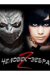 Человек-зебра 2: Атака на Зебра-Сити | HDRip | L
