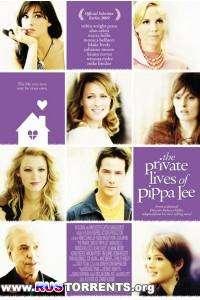 Частная жизнь Пиппы Ли | DVDRip