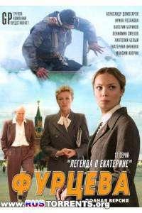 Фурцева. Легенда о Екатерине (01-12 серии из 12)