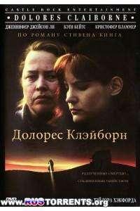 Долорес Клэйборн | DVDRip