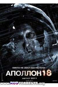 Аполлон 18 | BDRip