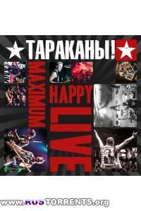 Тараканы! - MaximumHappy Live [Deluxe Edition] | MP3