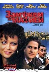 Замужем за мафией | DVDRip | Советский дубляж