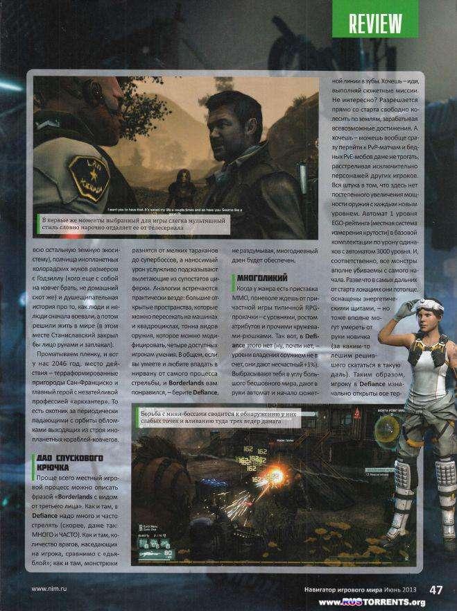 Навигатор игрового мира №6 (июнь 2013)