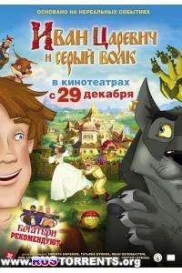 Иван Царевич и Серый Волк | BDRip 1080p