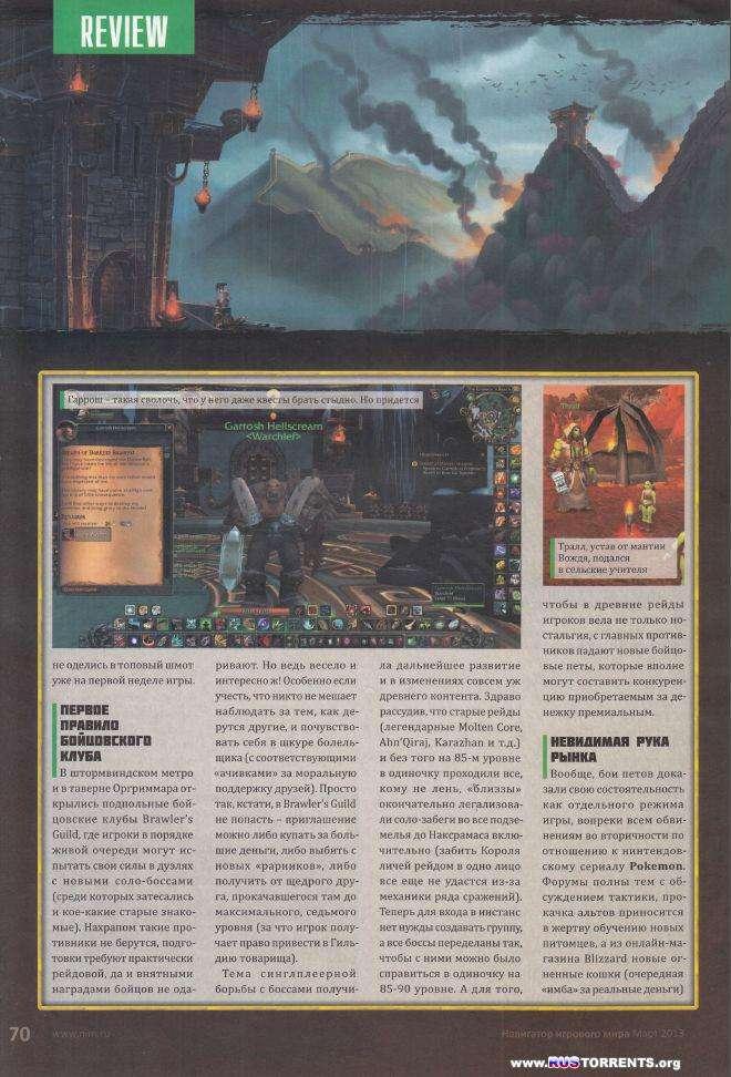 Навигатор игрового мира №3 (2013)