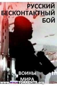 Воины мира. Русский бесконтактный бой | SatRip