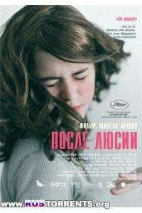 После Люсии | DVDRip | Лицензия