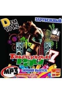 Сборник - Зарубежный танцевальный рай на DFM 7 | MP3