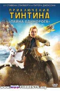 Приключения Тинтина: Тайна Единорога | HDRip