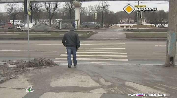 Главная дорога (эфир от 24.05.) | IPTVRip