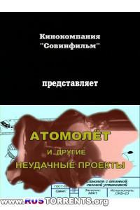 Атомолет и другие неудачные проекты