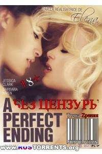 Идеальный конец | DVDRip | 18+
